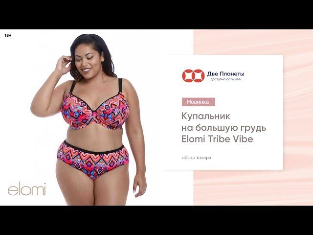 Видео Купальник (бюст) ELOMI TRIBE VIBE 7572, Черный c красным