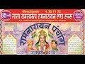 2018 Hindi Panchang calendar