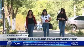Тройное убийство раскрыли жамбылские полицейские
