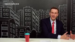 Чем закончилась история с Кемерово? Свое мнение высказывает Алексей Навальный