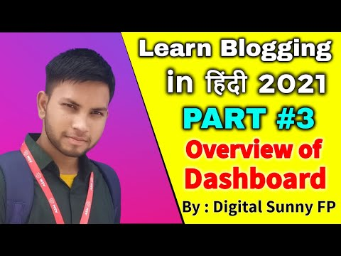 Overview of Dashboard | Learn Blogging in Hindi 2021 (Part 3) | Computer leela | by Digital Sunny FP