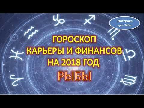 Гороскоп карьеры и финансов на 2018 год для знака зодиака - Рыбы