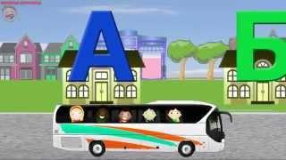 Учим алфавит. Едем на автобусе в город Знайкино. Развивающие мультики.