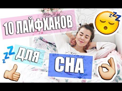 Как быстро заснуть???? 10 ЛАЙФХАКОВ  когда ты НЕ МОЖЕШЬ СПАТЬ!!!