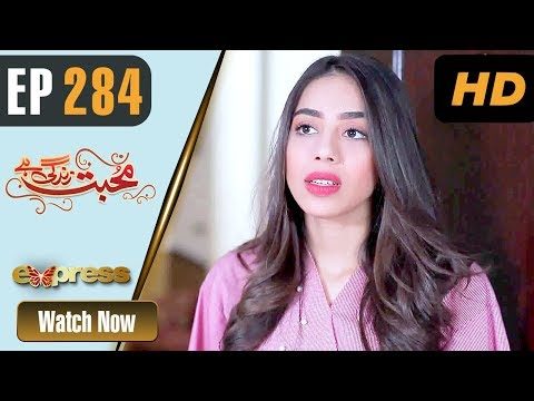 Pakistani Drama | Mohabbat Zindagi Hai - Episode 284 | Express TV Dramas | Madiha (видео)