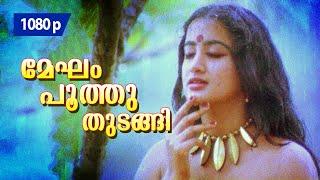 Megham Poothuthudangi | 1080p | Thoovanathumbikal | 𝐑𝐞𝐦𝐚𝐬𝐭𝐞𝐫𝐞𝐝 | Mohanlal | Sumalatha