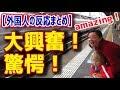 【外国人の反応まとめ】外国人、新幹線の速さにびっくり大興奮!驚愕!【海外の反応】 Excitement great to the Shinkansen!
