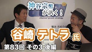 第83回③-後編 谷崎テトラ氏:どうする!?これからの日本の政治