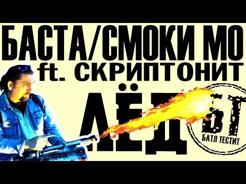 Реакция Бати на клип Баста / Смоки Мо - Лёд (ft. Скриптонит)    reaction   Батя смотрит
