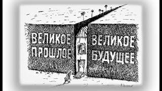 Эдвард Радзинский. Весёлая подборка - V.