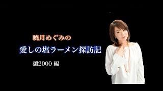暁月めぐみの愛しの塩ラーメン訪問記 ラーメン満龍 麺2000編