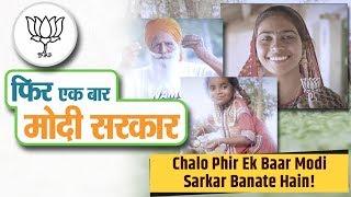 Chalo Phir Ek Baar Modi Sarkar Banate Hain   - YouTube