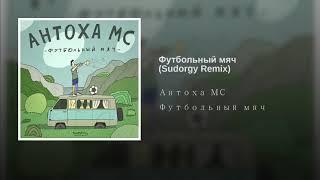 Антоха МС - Футбольный мяч /Sudorgy Remix/