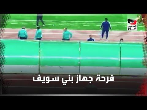 فرحة الجهاز الفني لفريق بني سويف عقب إحرازهم هدف بمرمى الأهلي