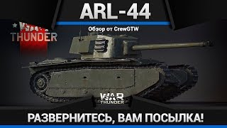 ARL-44 НЕ СОШЛОСЬ в War Thunder