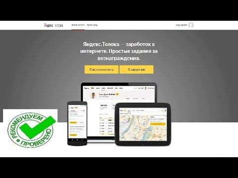 Яндекс Толока заработок в интернете. Простые задания за вознаграждения. Заработок без вложений
