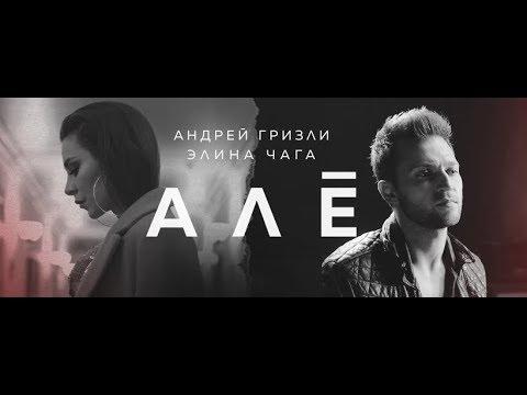 Андрей Гризли & Элина Чага - Але