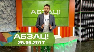 Абзац! Выпуск - 25.05.2017