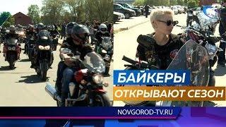 Новгородские байкеры открыли мотосезон