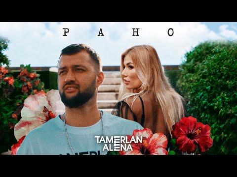 TamerlanAlena — Рано