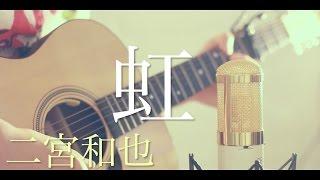 虹 / 二宮和也 (cover)