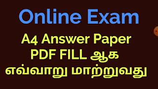 How to Create Pdf File for online Exam | how to Create single pdf file| create pdf tamil online exam