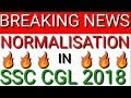 🔥BREAKING NEWS 🔥 NORMALISATION INTRODUCED IN SSC CGL 2018 | SSC CGL 2018 NOTIFICATION REPUBLISHED
