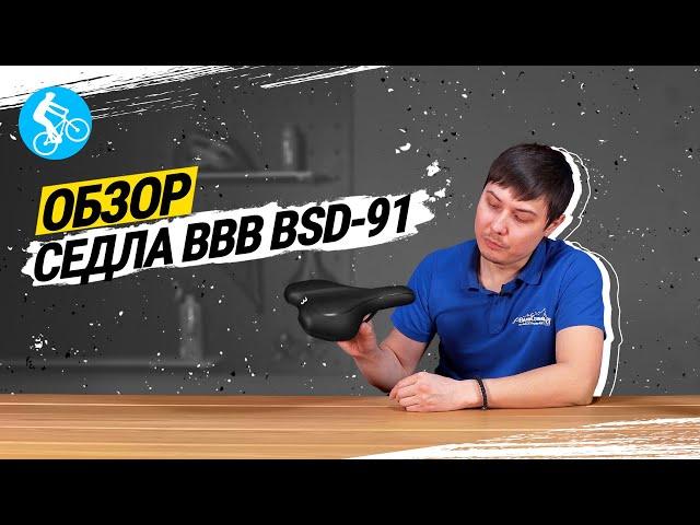 """Видео Седло BBB BSD-91 """"Meander Active"""" черное"""