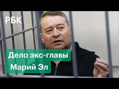 Экс-главу Марий Эл Маркелова признали виновным в получении взятки