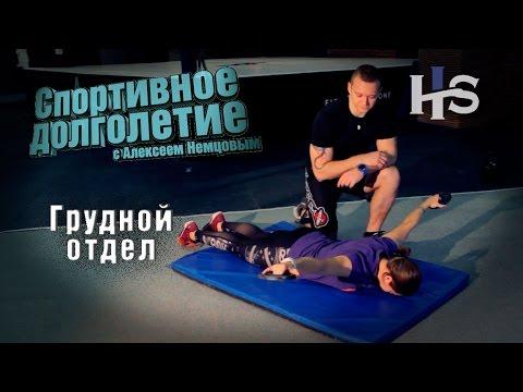 Видео упражнения при сколиоза детей