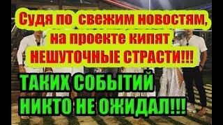 Дом 2 Новости 15 Сентября 2018 (15.09.2018) Раньше Эфира
