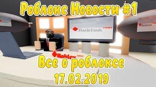 Roblox Новости #1 все самое интересное в одном выпуске   Roblox   Новости