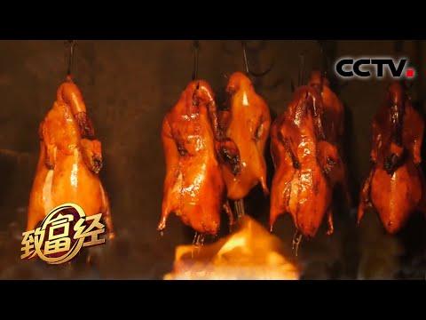 啥?北京烤鸭要选这种原料鸭!这种鸭子有啥特别,一年卖出5个亿! | CCTV「致富经」20210118