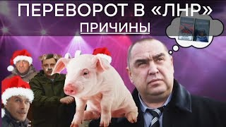 Что привело к перевороту в «ЛНР»: жизнь в «республике» - лучшие сюжеты Антизомби
