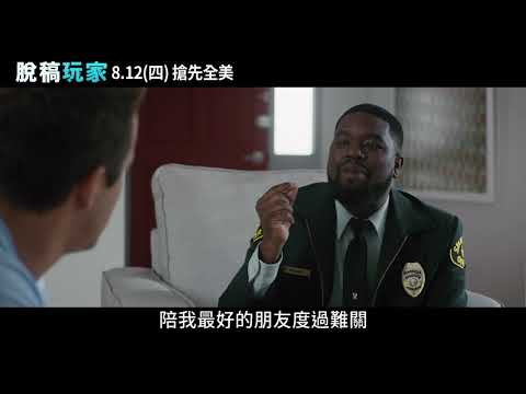 《脫稿玩家》中文正式預告片