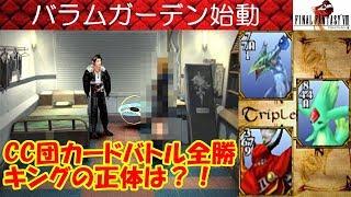 【HD】FF8攻略24『バラムガーデン始動/CC団カードバトル
