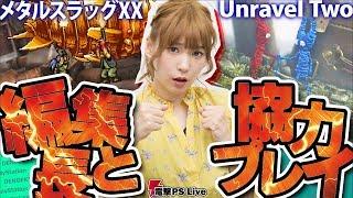 『メタルスラッグXX』『UnravelTwo』高槻かなこ、編集長と協力プレイ!電撃PSLive