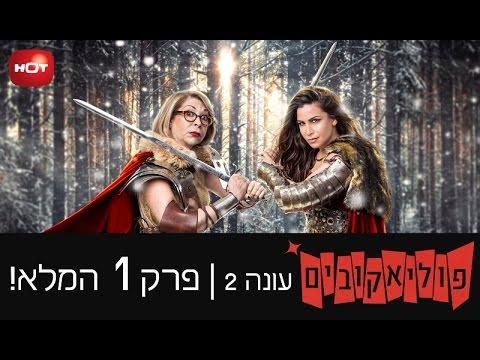פוליאקובים עונה 2 - פרק 1