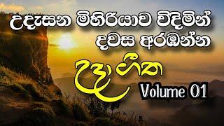 උදෑසන ඇසෙන මියුරු ගීත   Morning Sinhala Songs Collection   Volume 01   #sinhalatop10 #sinhalasongs