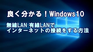 Windows10無線LAN有線LANでインターネットの接続をする方法