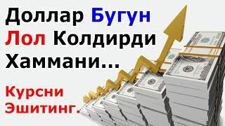 Узбекистонда Доллар Курси Кутарилиб Кетди