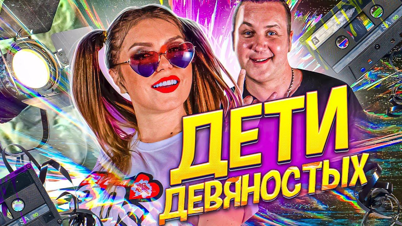 Оксана Почепа (Акула) и Илья Зудин (Динамит) — Дети девяностых