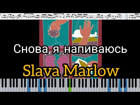 SLAVA MARLOW - СНОВА Я НАПИВАЮСЬ (кавер на пианино + ноты)