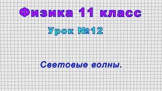 11 класс Урок 12