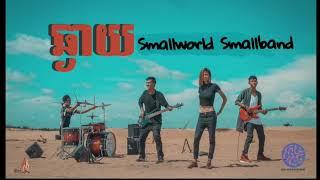 ឆ្ងាយ Full official Audio   Smallworld Smallband   Chgay full official audio  