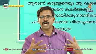 Plus Two | Malayalam | Class – 10