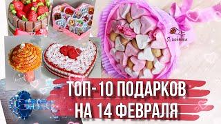 10 идей оригинальных подарков на 14 февраля. DIY. Что подарить на день влюблённых? 💕