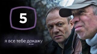 Сериал Я все тебе докажу: Серия 5 | ДЕТЕКТИВ 2020