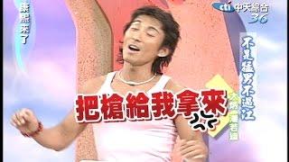 2005.09.13康熙來了完整版 不是猛男不過江-大炳、潘若迪