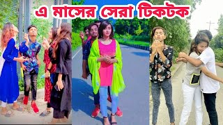 এই মাসের সেরা টিকটক ৷ Bangla New Funny Tiktok and Musical Video ৷ Bangla Funny Likee Video ৷ SK LTD